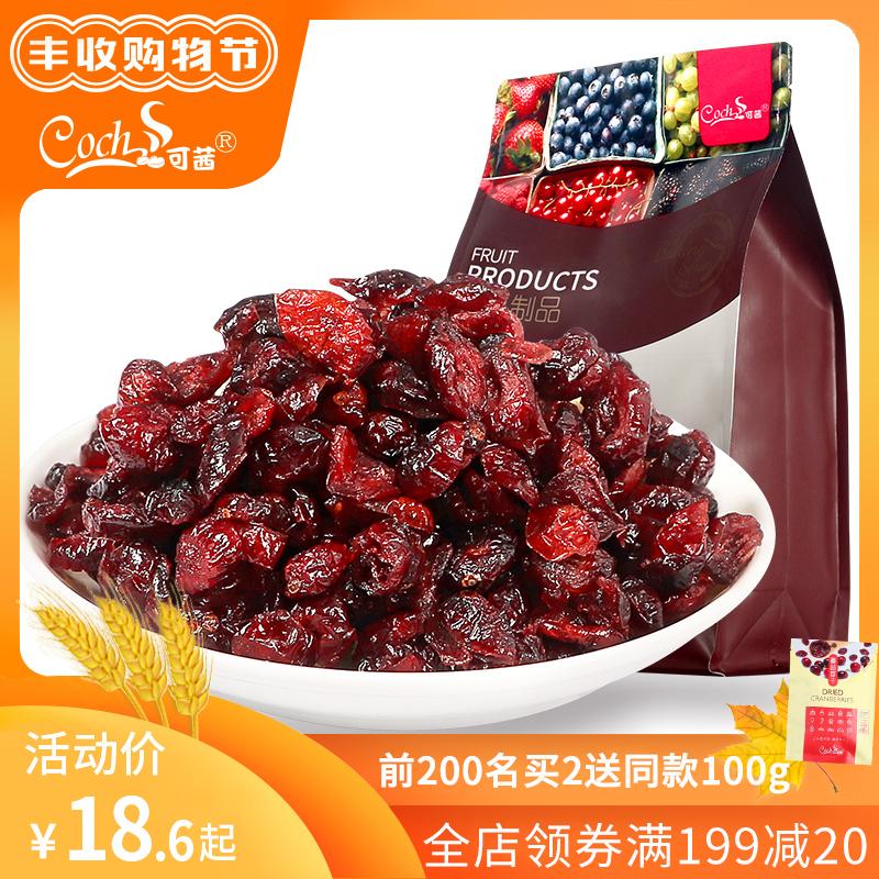买2送1 可茜蔓越莓干烘焙 原料曼越梅莓干零食蔓越梅果干蜜饯500g