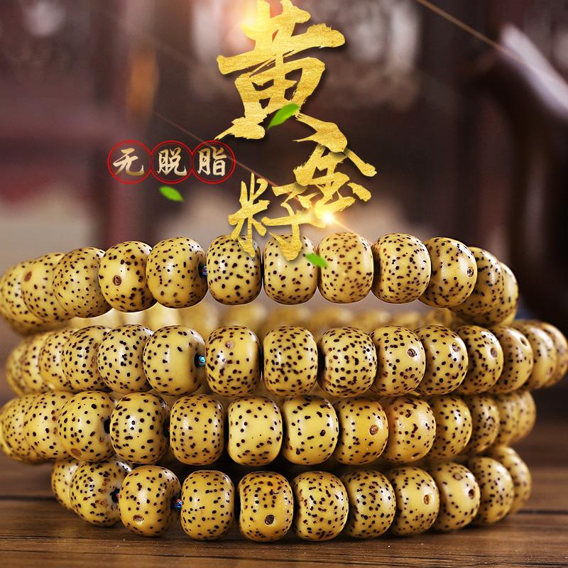 海南黄金籽鸡油黄星月菩提子108颗正月原籽佛珠项链手串手链男女
