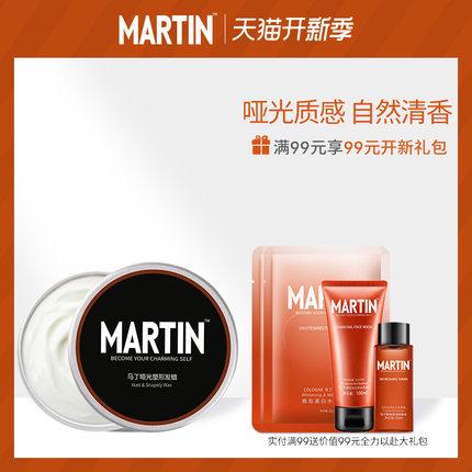 马丁发蜡男士定型无味自然蓬松哑光发泥持久造型清香不伤头发保湿