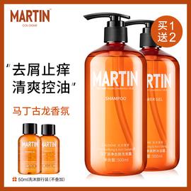 马丁洗发水哪里有卖的
