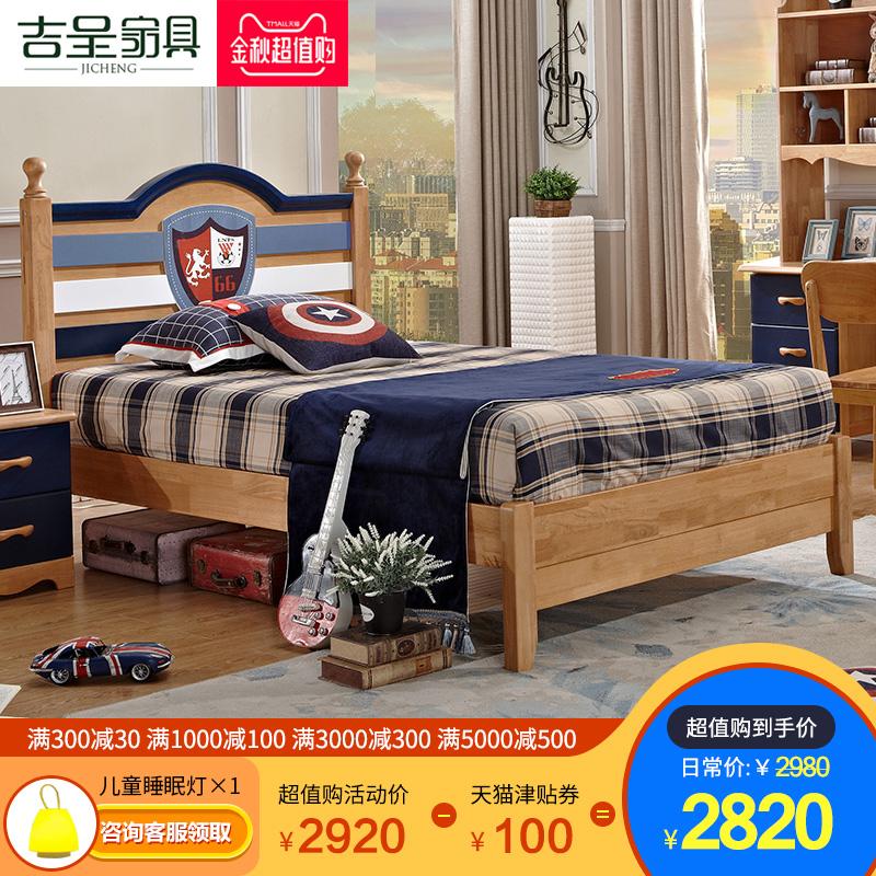10-30新券吉呈实木儿童床男孩宝宝小孩床1.2米实木床单人床1.5米床儿童家具