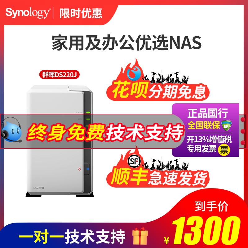 群晖nas储存ds220j synology硬盘盒