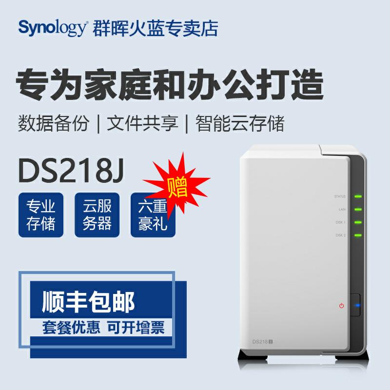私人云升级DS216J网络存储服务器NAS家用DS218j群晖Synology