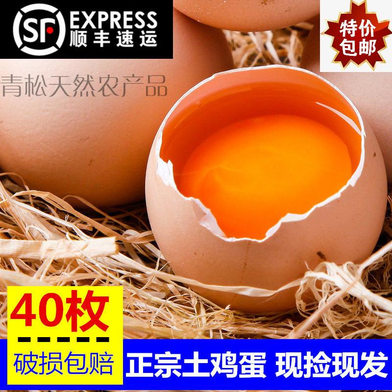 40枚纯乡下农家自养土鸡蛋正宗散养草鸡蛋柴鸡蛋笨鸡蛋乌鸡蛋包邮