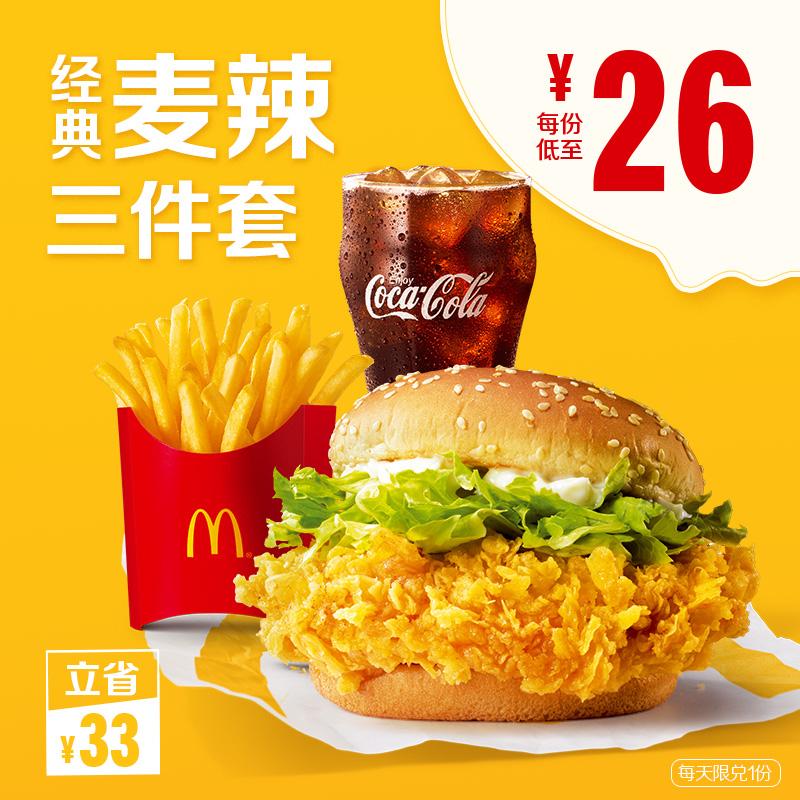 麦当劳 麦辣鸡腿堡中套餐3次券 麦当劳优惠券电子代金券