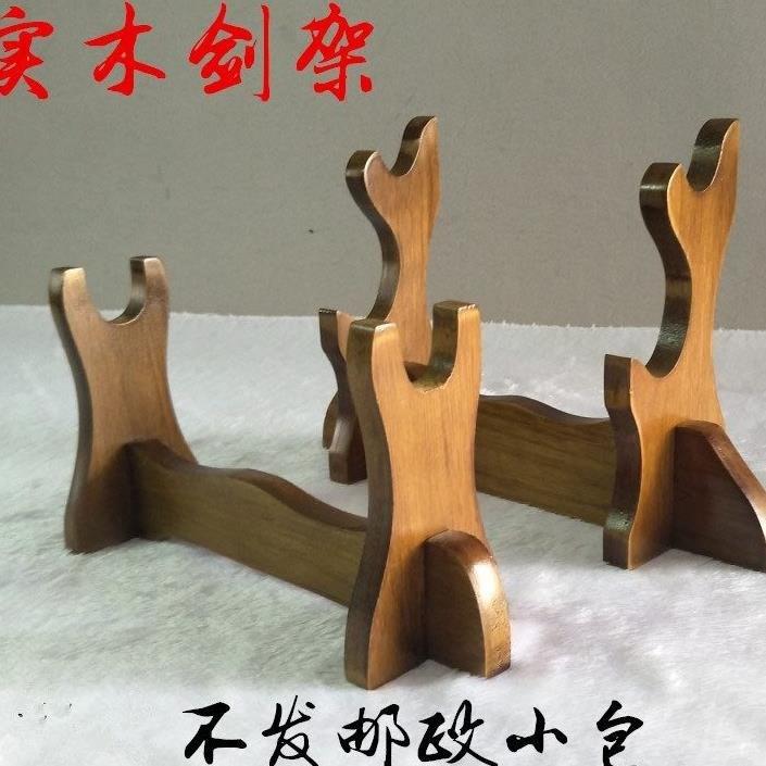 刀架 刀座实木 镇宅剑架 剑托 实木立式笛子架箫架工艺品支架