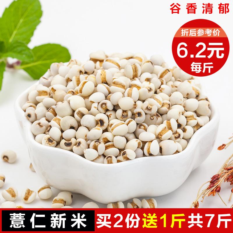 500克*3袋新鲜贵州五谷薏仁米薏米仁薏苡仁新货农家自产杂粮包