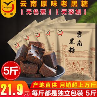 5斤黑糖正宗云南黑糖纯正甘蔗古法手工土红糖老黑糖正品黑糖袋装