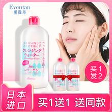 日本瑷微丹卸妆水眼唇脸部三合一温和清洁旗舰店官方正品卸妆水油