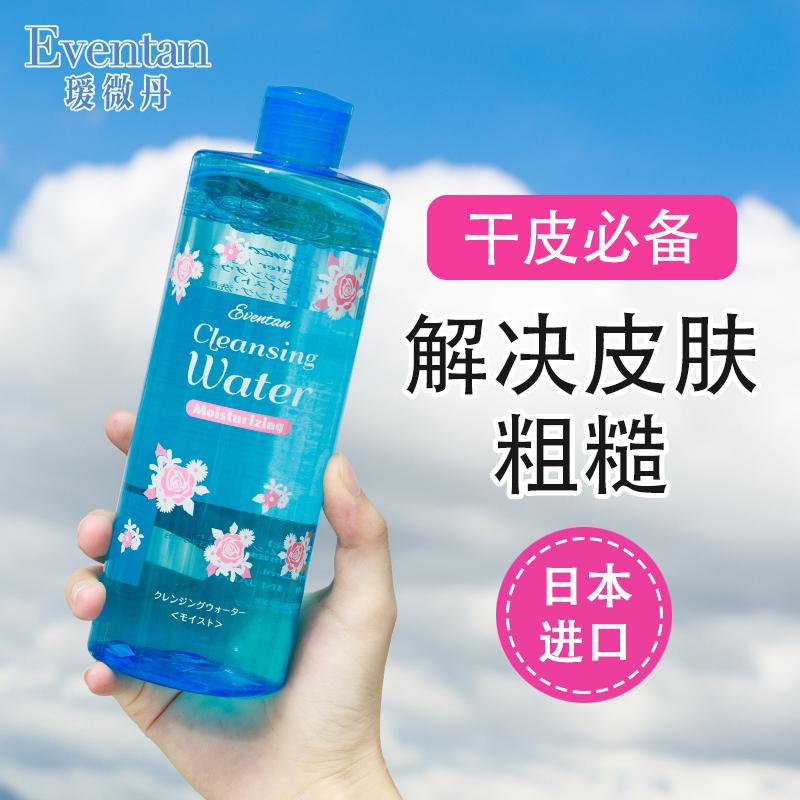 日本瑷微丹卸妆水旗舰店正品眼唇脸三合一温和清洁卸妆液乳学生女