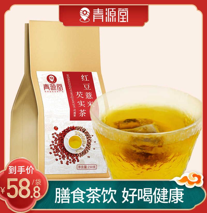 【买1发3】青源堂红豆薏米芡实茶花组合养生茶非祛赤小豆薏仁濕茶