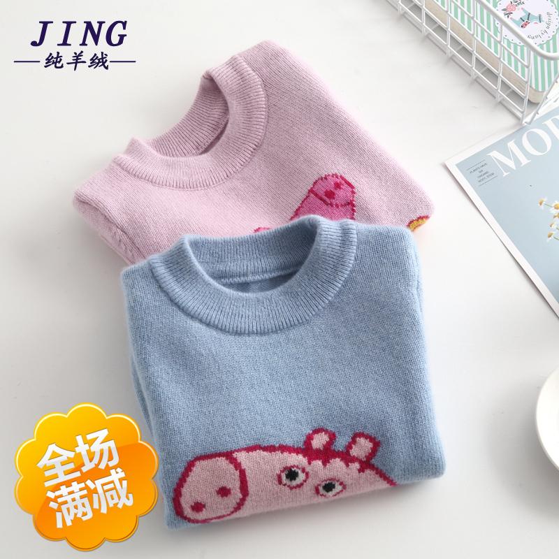 秋冬新款童装男女毛衫小猪佩奇毛衣宝宝针织打底衫保暖儿童羊绒衫