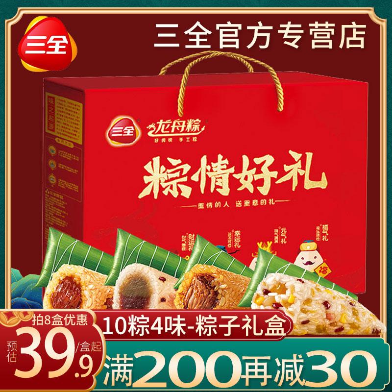 三全粽子礼盒肉粽蛋黄鲜肉蜜枣豆沙甜粽端午袋装礼品嘉兴风味棕子
