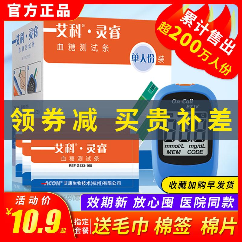 艾科灵睿2血糖试纸测试仪100条家用精准全自动测血糖的仪器糖尿病
