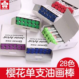 樱花cray-pas白色重彩彩色防水画笔