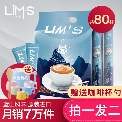 lims速溶咖啡怎么样