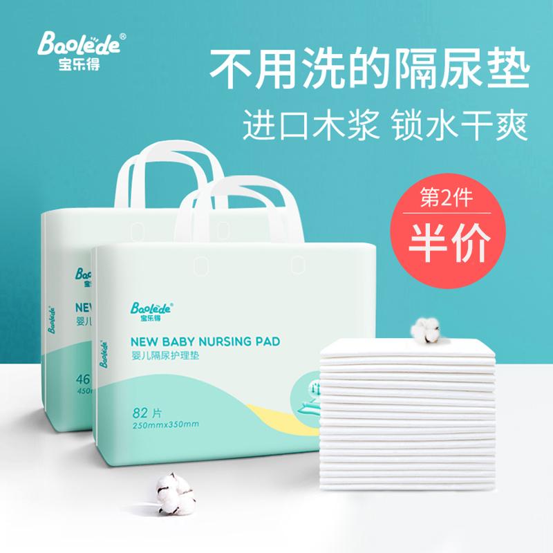 婴儿隔尿垫防水透气一次性护理垫秋冬宝宝新生儿床垫不可洗纸尿片