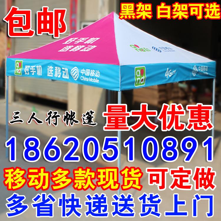 Китай мобильный 4g реклама палатка ткань на открытом воздухе пропаганда поощрение деятельности навес мобильный мобильный телефон магазин четыре углы ступня зонт