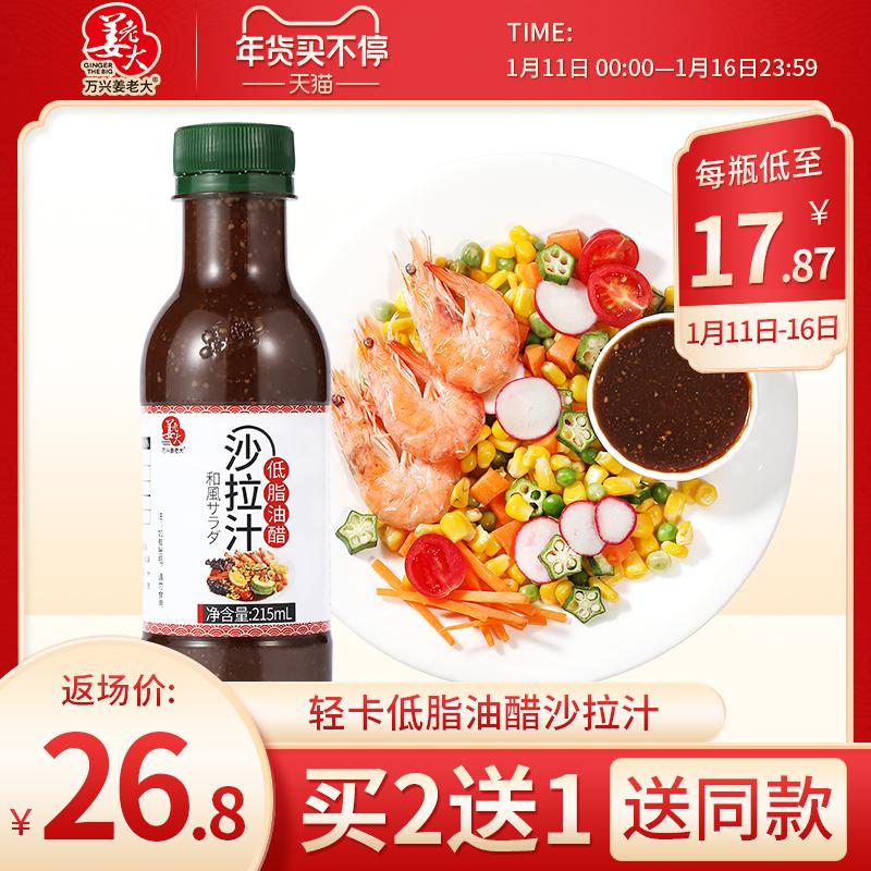 日式油醋汁低脂0千岛酱脂肪蔬菜水果和风沙拉汁轻卡健-千岛玉叶(万兴姜老大食品旗舰店仅售26.8元)