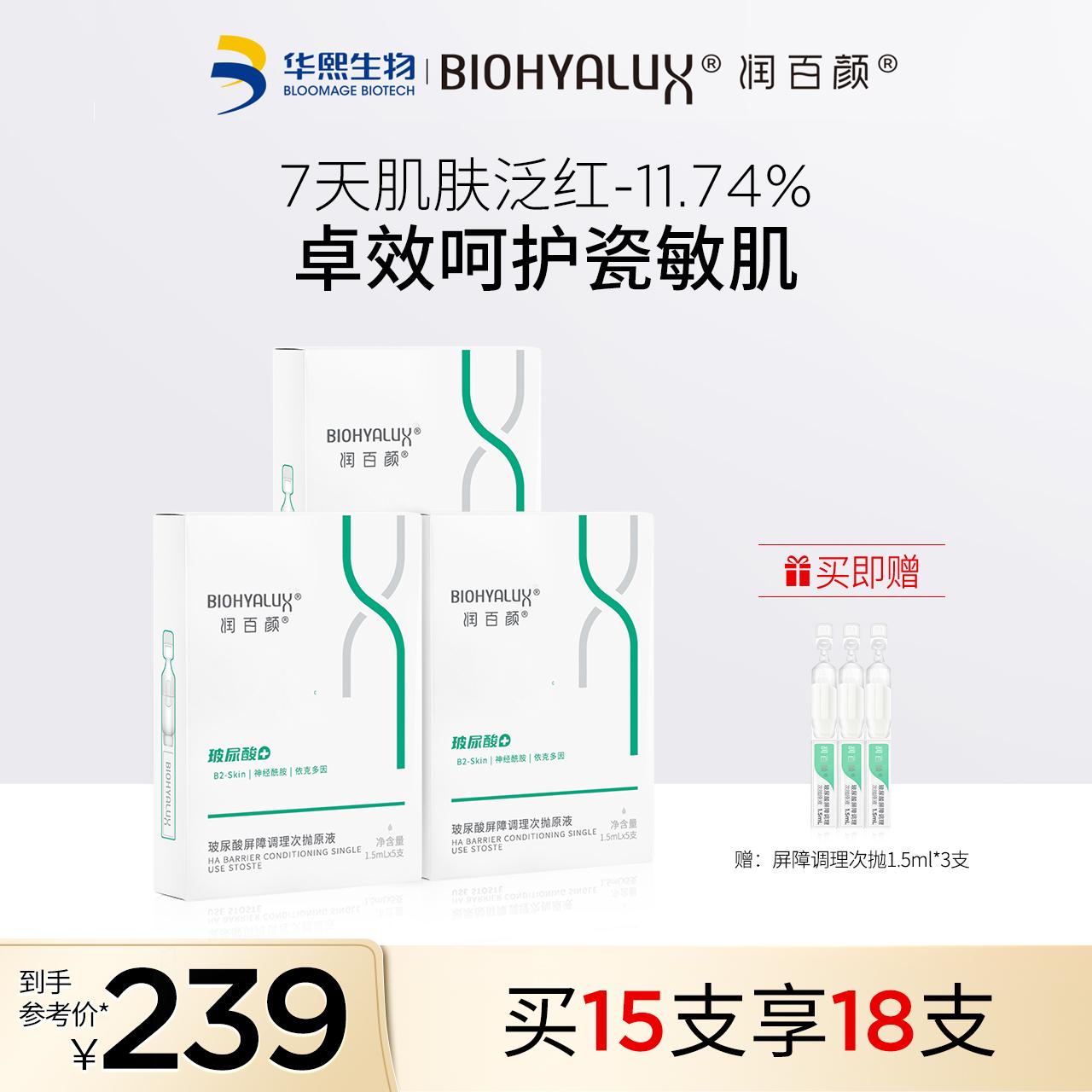 润百颜玻尿酸屏障调理次抛敏感肌精华液神经酰胺瓷敏大白管15支