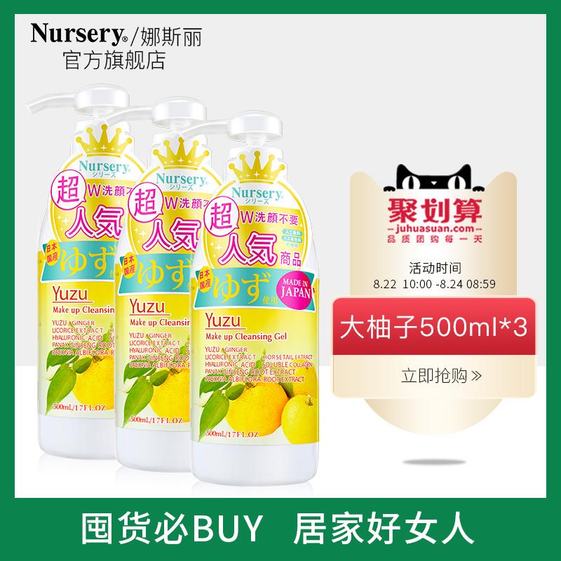 量贩全年囤货钜惠3500ml娜斯丽大柚子卸妆乳Nursery量贩