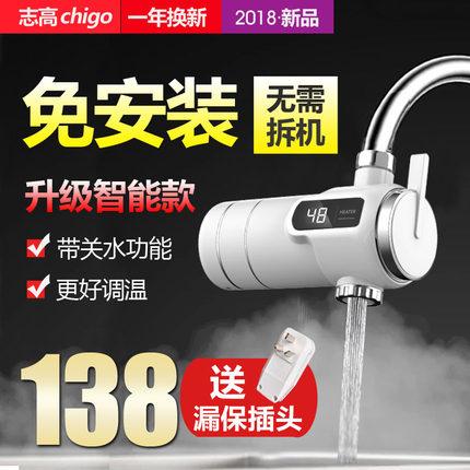 志高电热水龙头 免安装即热式自来水加热快速热厨房宝热水器家用