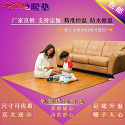鸿远碳晶地暖垫地热垫电热地毯电热地垫电热地暖毯电热垫加热垫