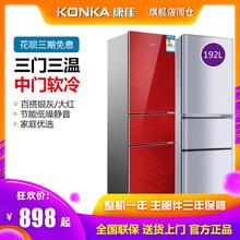 康佳冰箱BCD-192MT升三门家用租房节能省电冰箱小型双温冷藏冷冻