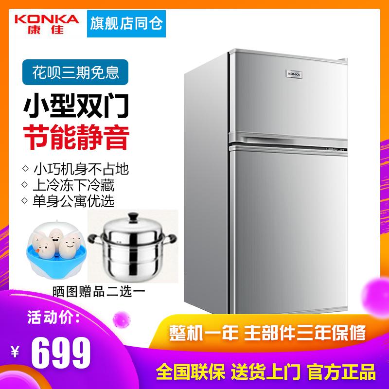 康佳bcd-102升家用双门节能小冰箱(用100元券)