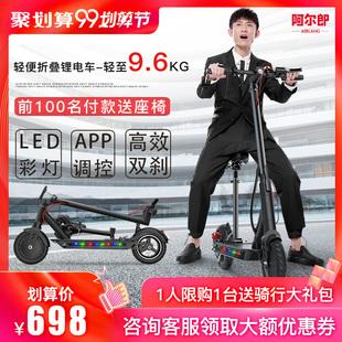 阿尔郎电动滑板车成年人代驾折叠电动代步车小型迷你电瓶电动车女价格