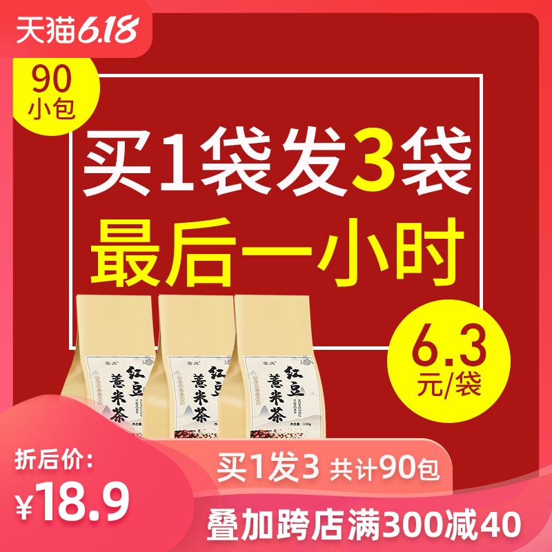 景洱红豆薏米祛濕茶赤小豆芡实薏仁茶男性去湿气茶女性调理养生茶