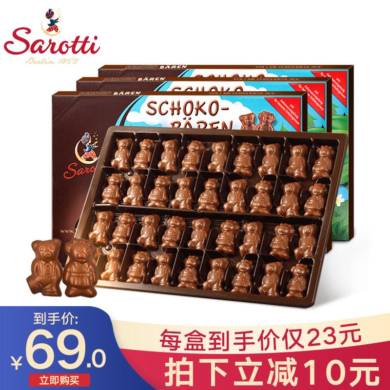 萨洛缇德国进口小熊牛奶巧克力儿