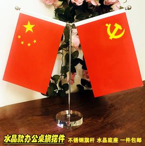 水晶Y型党旗国旗摆件 小红旗办公室桌旗会议室桌面旗杆旗架办公桌