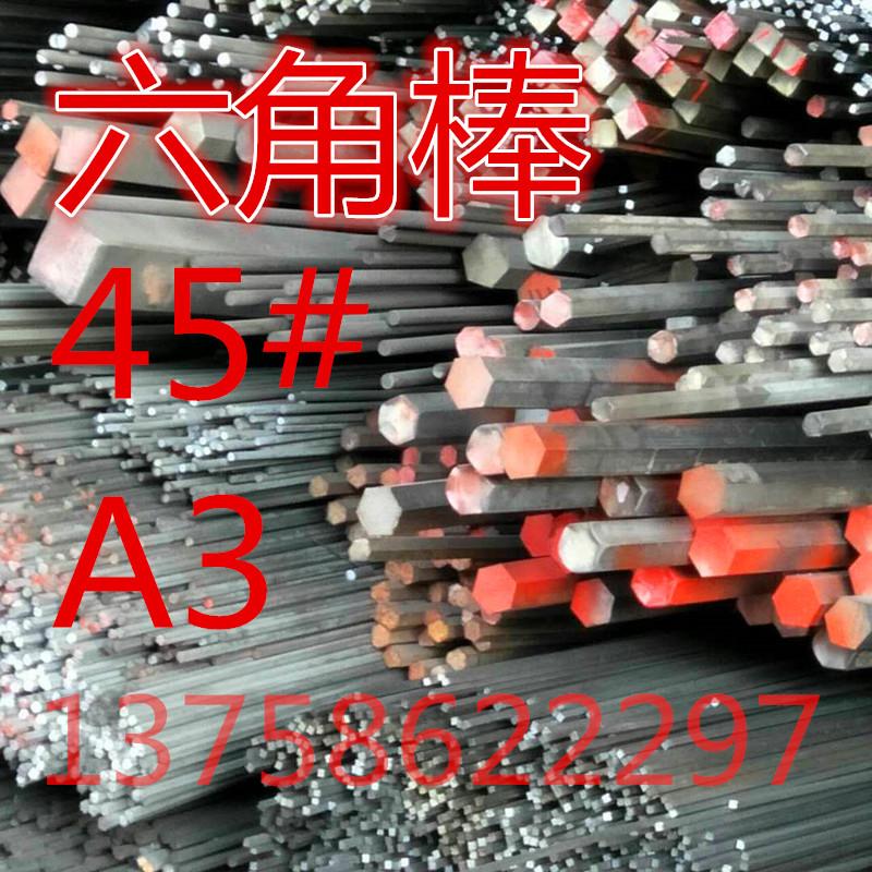 六角钢 六角钢棒六角棒45号钢45#A3 40CR 304钢材棒铁对边S5-80mm