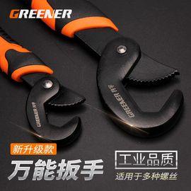万能扳手快速活动板手套装德国多功能自紧开口万用管钳子活口板子图片