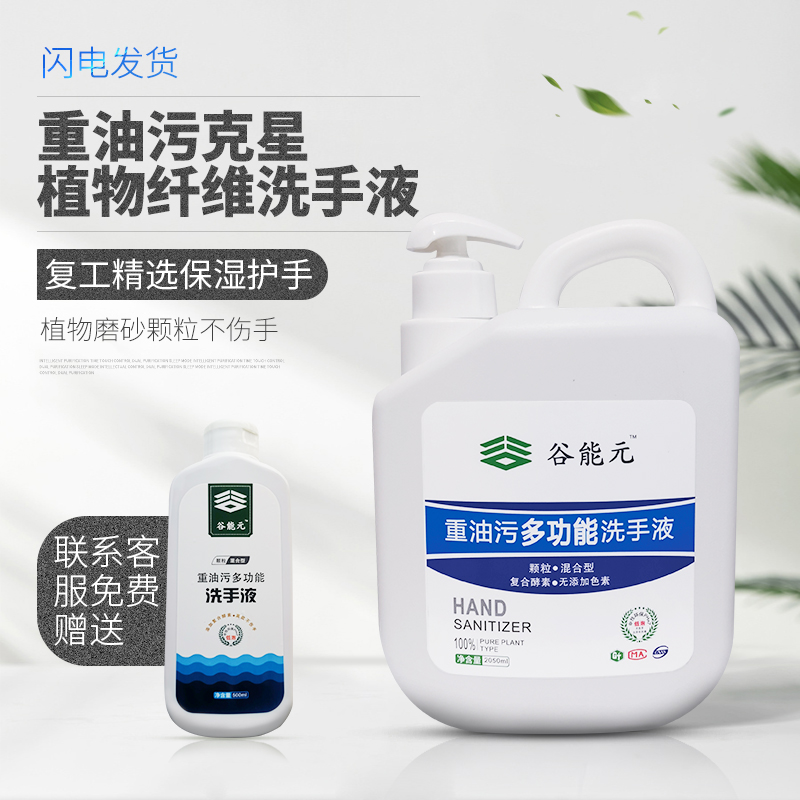 Gu Nengyuan industrial hand sanitizer, wood powder, friction particles, household cleaning, degreasing, hand sanitizer, heavy oil, black hand, white hand