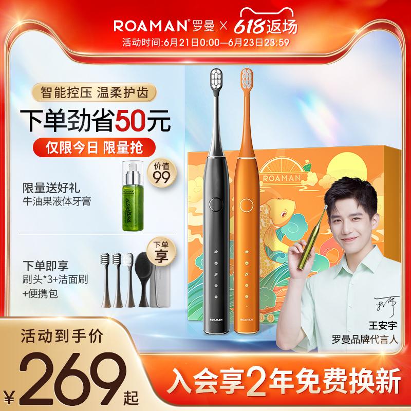 ROAMAN/罗曼电动牙刷男女情侣软毛声波智能电动牙刷T10X小淘宝优惠券