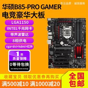 Asus/华硕 B85-PRO GAMER Z97 Z87主板1150针DDR3 I74770玩家主板