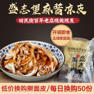 麻酱陕西特产西安名吃真空速食凉皮