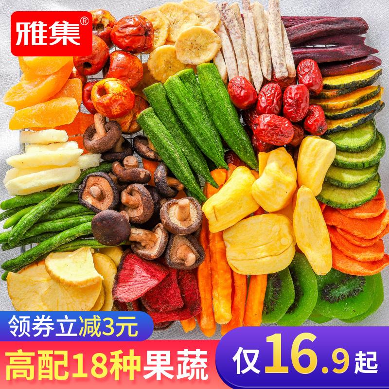 雅集什锦果蔬脆综合果蔬干混合蔬菜干水果干脱水秋葵干网红小零食