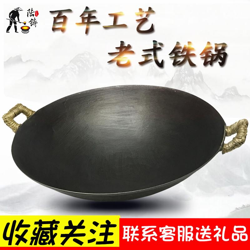 老式傳統雙耳生鐵炒鍋加厚無涂層鑄鐵鍋圓底尖底地鍋燃氣灶大鐵鍋