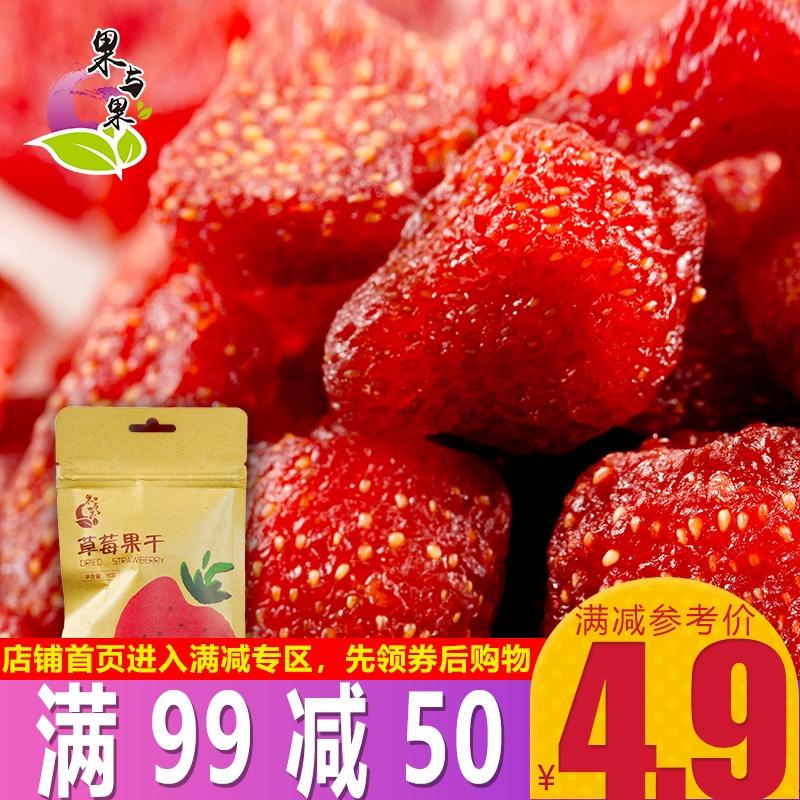 果与果草莓干水果干小包1袋装健康果脯蜜饯休闲办公室零食50g*1