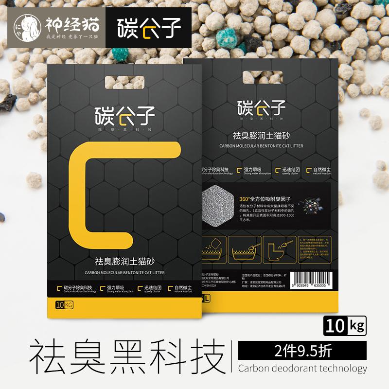碳分子膨润土除臭结团10kg公斤猫砂12-02新券
