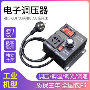 大功率可控硅调压器220V调速器交流电机220V调速风扇调速调温调光