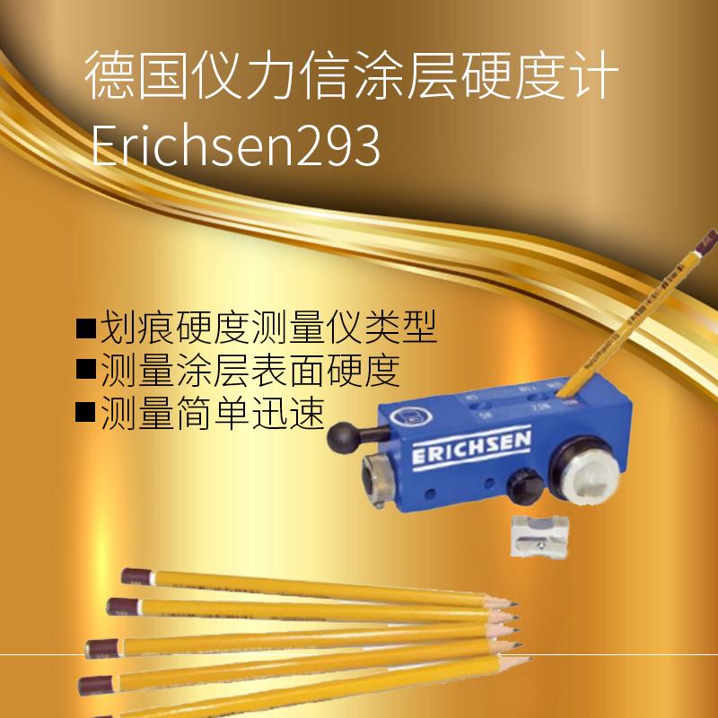 德国仪力信293铅笔硬度计Erichsen原装进口涂层硬度测试划痕硬度