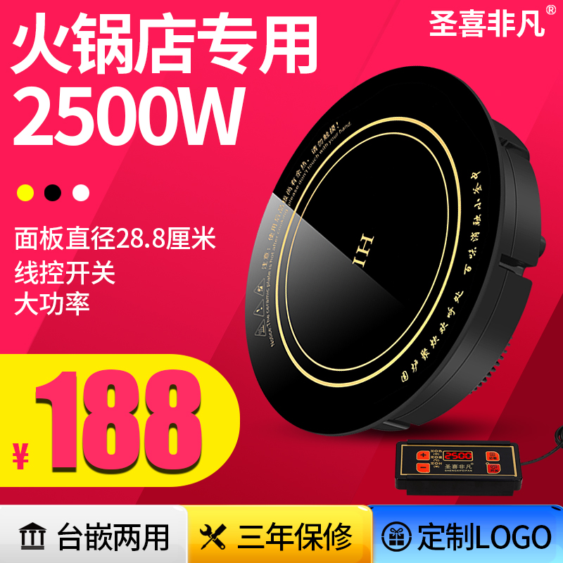 Shengxi special hot pot induction cooker round commercial embedded wire controlled hotpot shop special battery stove 2500W