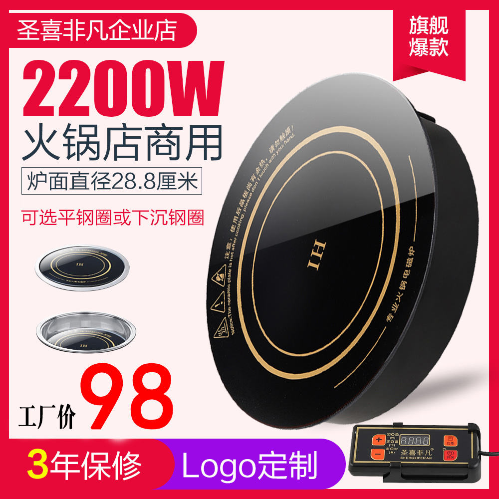 Shengxi special hot pot induction cooker circular 2200W high power embedded wire control hotel for hot pot shop