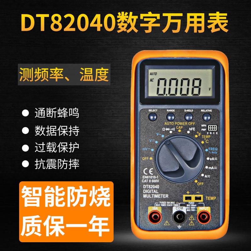 万能表DT82040 电子电工数显式万用表通断蜂鸣包邮数字维修高精度