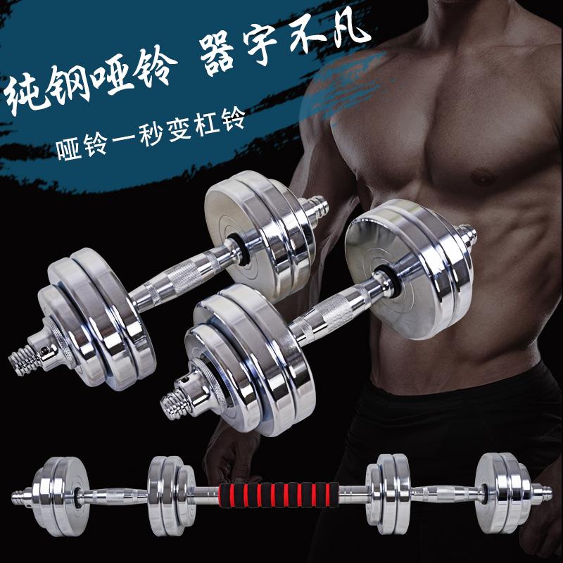 限时2件3折纯钢哑铃男士健身家用器材可调节重量初学者纯钢亚玲30公斤杠铃