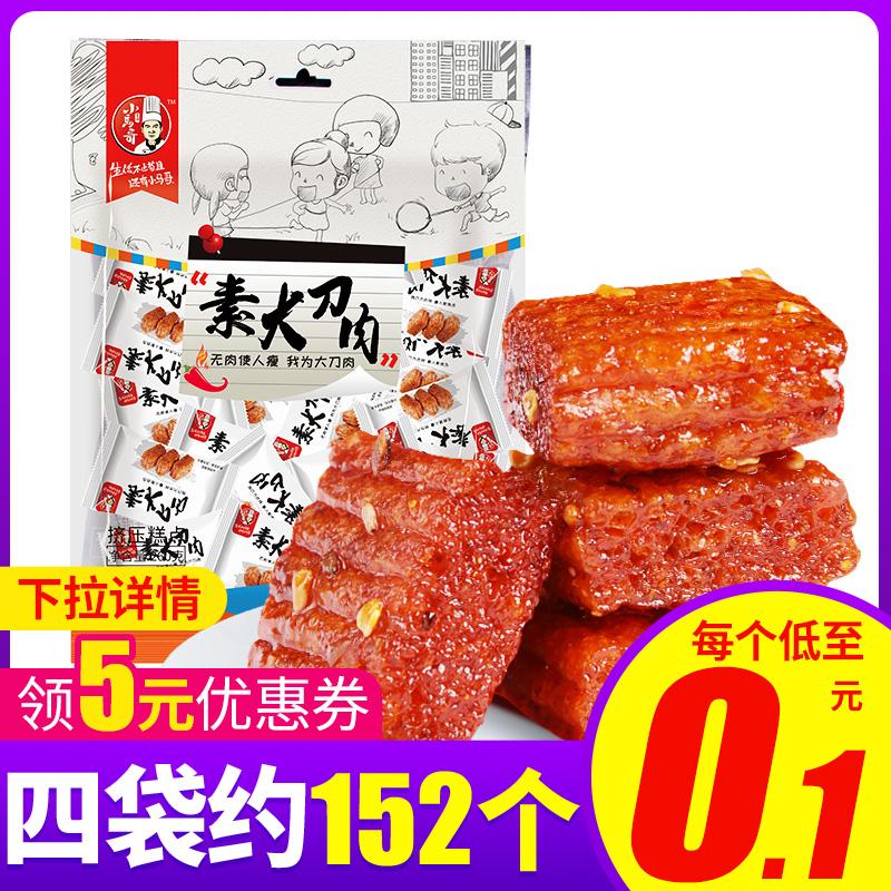 小马哥素大刀肉辣条网红小零食麻辣8090后儿时怀旧小吃休闲食品